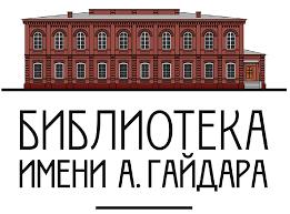 Библиотека им Гайдара