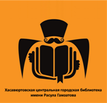 Хасавюртовская центральная библиотека Расула Гамзатова