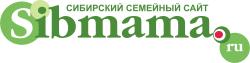 Сибирский семейный сайт SibMama
