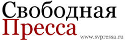 http://kniguru.info/wp/wp-content/uploads/2011/08/svobodnaya-pressa-logo-250px.png