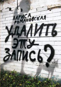 Романовская. Обложка