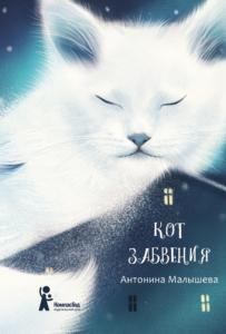 kot_zabveniya