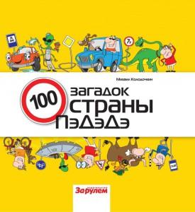 Колодочкин М. 100 загадок страны ПэДэДэ. - М.: За рулем, 2013