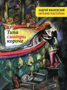 Жвалевский А., Пастернак Е. Типа смотри короче. - М.: Время, 2012.