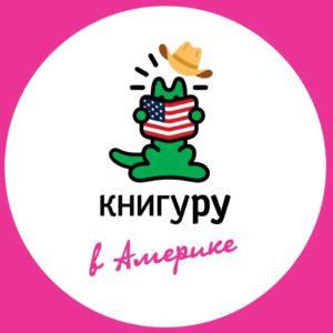 Америка. Лого