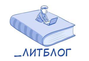 логотип-Литблога